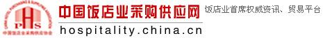 中国饭店业采购供应协会