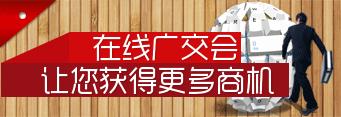 中国供应商第115届广交会官网